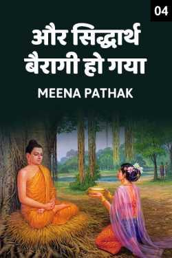 Aur,, Siddharth bairagi ho gaya - 4 by Meena Pathak in Hindi