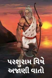 Parshuram vishe ajaani vato by MB (Official) in Gujarati