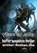 Alien Panic by Roshan Jha in Hindi