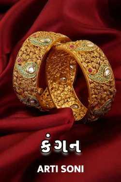 kangan by Artisoni in Gujarati