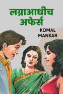 लग्नाआधीच अफेर्स मराठीत Komal Mankar