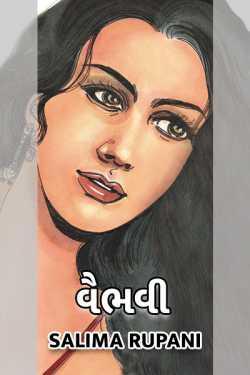 vaibhavi by Salima Rupani in Gujarati