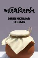 DINESHKUMAR PARMAR દ્વારા અસ્થિવિસર્જન ગુજરાતીમાં