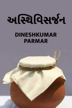ASTHI VISARJAN by DINESHKUMAR PARMAR in Gujarati
