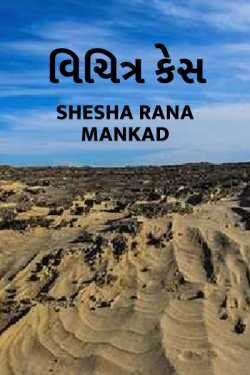 vichitea Case by Shesha Rana Mankad in Gujarati
