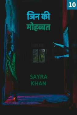 Jin ki Mohbbat - 10 by Sayra Khan in Hindi