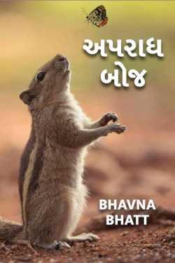 apradh boj by Bhavna Bhatt in Gujarati