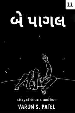 Be pagal - 11 by VARUN S. PATEL in Gujarati