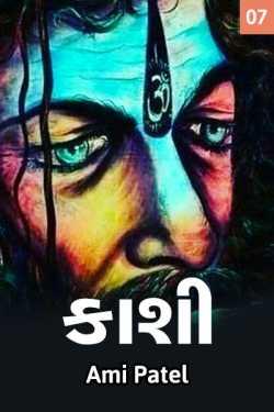 kashi - 7 by Ami in Gujarati
