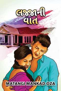 Lajja ni vaat by Matangi Mankad Oza in Gujarati