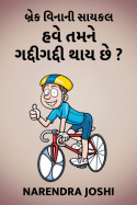 Break vinani cycle - Have tamne gaddigaddi thay chhe ? by Narendra Joshi in Gujarati