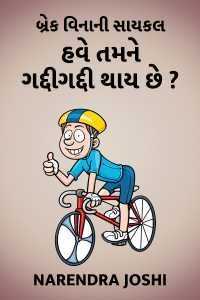 Break vinani cycle - Have tamne gaddigaddi thay chhe ?