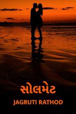 SOUL MATE by Jagruti Rathod in Gujarati