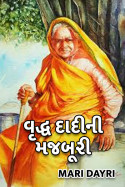 grandmother story by Mari Dayri in Gujarati