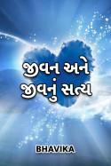 Bhavika દ્વારા જીવન અને જીવ નું સત્ય ગુજરાતીમાં