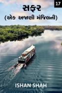 Safar - 17 by Ishan shah in Gujarati
