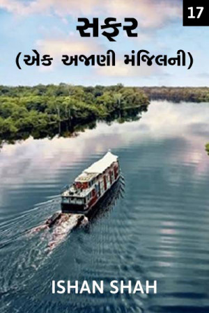 Safar - 17 by Ishan shah in Gujarati