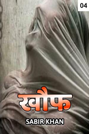 खौफ - 4 बुक SABIRKHAN द्वारा प्रकाशित हिंदी में