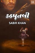 kathputali - 11 by SABIRKHAN in Gujarati