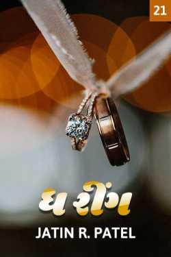 The ring - 21 by Jatin.R.patel in Gujarati