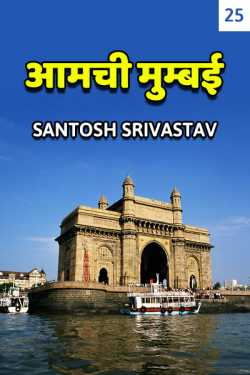 Aamchi Mumbai - 25 by Santosh Srivastav in Hindi