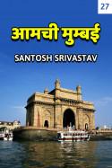 Aamchi Mumbai - 27 by Santosh Srivastav in Hindi
