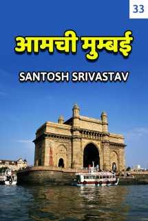 आमची मुम्बई - 33 बुक Santosh Srivastav द्वारा प्रकाशित हिंदी में
