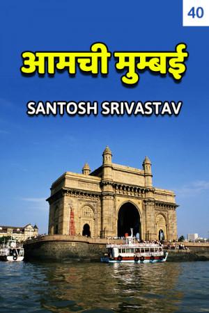 आमची मुम्बई - 40 बुक Santosh Srivastav द्वारा प्रकाशित हिंदी में