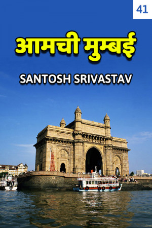 आमची मुम्बई - 41 बुक Santosh Srivastav द्वारा प्रकाशित हिंदी में