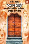 दस दरवाज़े - 15 बुक Subhash Neerav द्वारा प्रकाशित हिंदी में