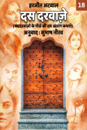 दस दरवाज़े - 18 बुक Subhash Neerav द्वारा प्रकाशित हिंदी में