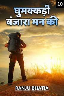 घुमक्कड़ी बंजारा मन की - 10 बुक Ranju Bhatia द्वारा प्रकाशित हिंदी में