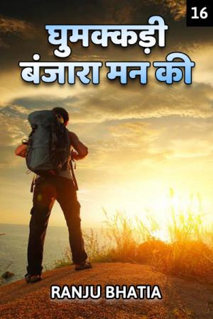 घुमक्कड़ी बंजारा मन की - 16 - लास्ट पार्ट बुक Ranju Bhatia द्वारा प्रकाशित हिंदी में