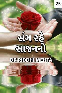Sang rahe sajanno - 25 by Dr Riddhi Mehta in Gujarati