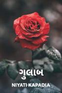 gulab by Niyati Kapadia in Gujarati