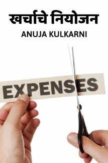 खर्चाचे नियोजन.. मराठीत Anuja Kulkarni