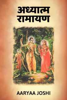 Adhyatm Ramayan by Aaryaa Joshi in Marathi