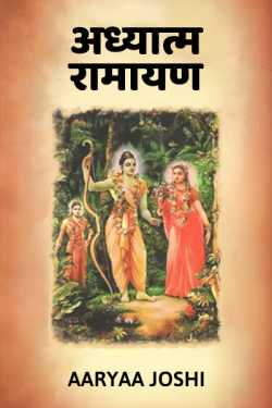 Adhyatm Ramayan by Aaryaa Joshi in Marathi