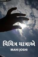 ultimate tour by Mahi Joshi in Gujarati