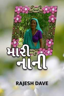 mari nani by Rajesh Dave in Gujarati
