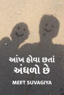Meet suvagiya દ્વારા આંખ હોવા છતાં અંધળો છે. ગુજરાતીમાં