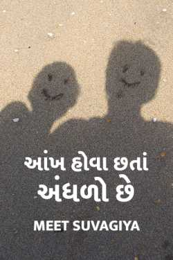 The eye is blind thought. by Meet suvagiya in Gujarati