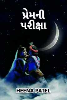 Prem ni pariksha by Heena Patel in Gujarati