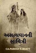 Ca.Paresh K.Bhatt દ્વારા અસત્યવાન ની સાવિત્રી ગુજરાતીમાં