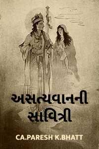 Astyavan ni Savitri