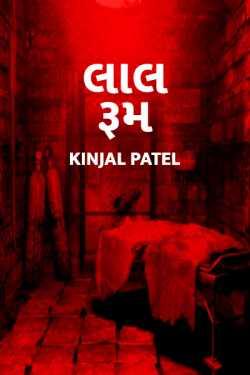 Lal room by Kinjal Patel in Gujarati