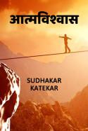 आत्मविश्वास मराठीत Sudhakar Katekar