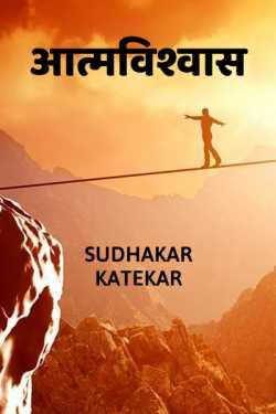 Aatmvishwas by Sudhakar Katekar in Marathi