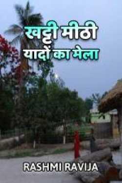 Khatti Mithi yadon ka mela By Rashmi Ravija in Hindi