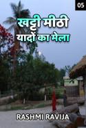 खट्टी मीठी यादों का मेला - 5 बुक Rashmi Ravija द्वारा प्रकाशित हिंदी में